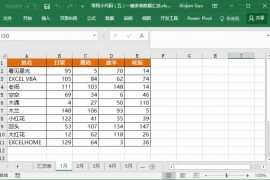 一键汇总各分表数据到总表